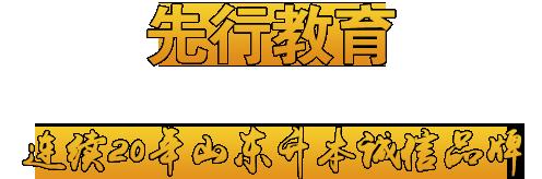 山东2016春季高考 山科院先行教育