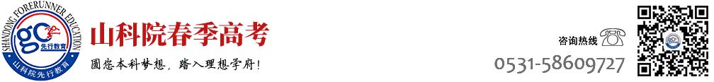 山东2016春季高考 山科院·先行教育学校logo