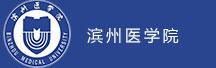 山东2016春季高考   滨州医学院-山科院先行教育-春季高考学生
