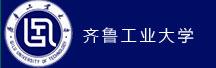 山东2016春季高考  齐鲁工业大学-春季高考-学生春季高考-山科院先行教育